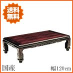 家具調こたつ 長方形 家具調コタツ 幅120cm こたつ 和風 コタツ 国産 日本製