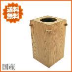 ゴミ箱 おしゃれ ごみ箱 木製 ダストボックス カントリー 無垢材