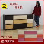 チェスト タンス 箪笥 洋服ダンス ローチェスト 159幅 幅159cm 引き出し 3段 桐材 木製 選べる2色