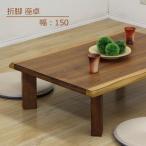 座卓 テーブル 幅150 ローテーブル リビングテーブル 和風 ウォ...--27280