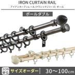 カーテンレール アイアン 2連ダブル オーダー / ボール 〜1m 装飾カーテンレール