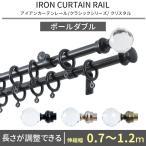カーテンレール アイアン 2連ダブル 伸縮/クリスタル 0.7〜1.2m 装飾カーテンレール