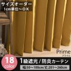 カーテン 遮熱 断熱 遮光 ドレープカーテン オーダーカーテン 防炎 AB503524 巾45〜巾100 ×丈201〜丈260 シンプルカーテン