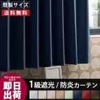 カーテン 遮熱 断熱 遮光 ドレープカーテン 防炎 AB503524 既製 幅 巾100×丈135 2枚組 形状記憶カーテン