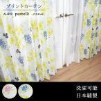 カーテン ドレープカーテン AH472パステッリ サイズオーダー 巾45〜100cm×丈50〜100cm 1枚