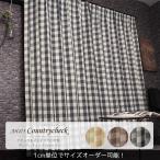 カーテン ドレープカーテン AH475カントリーチェック 巾101〜150cm×丈151〜200cm 1枚 サイズオーダー