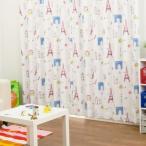 カーテン ドレープカーテン 遮光2級 子供部屋 キッズ AH548エッフェル サイズオーダー巾45〜100cm×丈101〜150cm 1枚