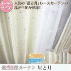 カーテン ドレープカーテン 遮光2級 ラメプリント AH556星と月 サイズオーダー巾45〜100cm×丈50〜100cm 1枚