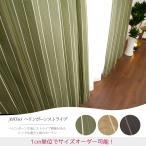 カーテン ドレープカーテン 遮光2級 AH563ヘリンボーンストライプ 巾45〜100cm×丈50〜100cm 1枚 サイズオーダー