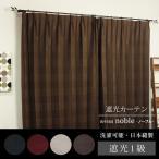 カーテン ドレープカーテン 遮光1級 AH564ノーブル サイズオーダー巾45〜100cm×丈50〜100cm 1枚