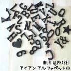 アイアンアルファベット 小 アンティーク調 切り文字 表札 アルファベットサイン アイアン雑貨