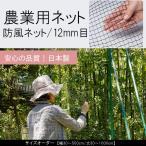 農業用ネット 防風ネット 12mm目 サイズオーダー 幅310〜400cm×丈210〜300cm JQ