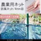 農業用ネット 防風ネット 4mm目 サイズオーダー 幅30〜100cm×丈710〜800cm JQ