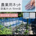 農業用ネット 防風ネット 6mm目 サイズオーダー 幅30〜100cm×丈210〜300cm JQ