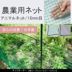 農業用ネット アニマルネット 16mm目 サイズオーダー 幅410〜500cm×丈610〜700cm