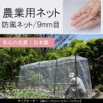 農業用ネット 防風ネット 9mm目 サイズオーダー 幅210〜300cm×丈30〜100cm JQ