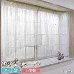 出窓カーテン/高級感のあるボイルレースアーチカーテン
