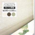 ハニカムシェード カーテン ロールスクリーン/BeeBee 既製サイズ 幅180cm×高さ180cm[直送品] 遮熱 断熱 カーテン ブラインド