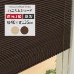 ハニカムシェード ロールスクリーン カーテン 遮光1級/BeeBee 既製サイズ 巾40cm×高さ135cm[直送品] 遮熱 断熱 カーテン ブラインド