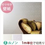 壁紙 生のり付きクロス ルノン エレガント・クラシック デザイン 壁紙 1m単位切り売り/CC-RF3584,CC-RF3585