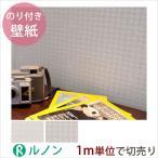 壁紙 生のり付きクロス ルノン ディズニープレミアムコレクション 壁紙 1m単位切り売り/CC-RPS1201,CC-RPS1202