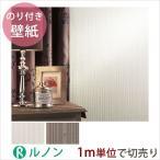 壁紙 生のり付きクロス ルノン ディズニープレミアムコレクション 壁紙 1m単位切り売り/CC-RPS1205,CC-RPS1206