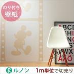 壁紙 生のり付きクロス ルノン ディズニープレミアムコレクション 壁紙 1m単位切り売り/CC-RPS1223