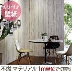 壁紙 生のり付きクロス 不燃認定 木目柄壁紙 1m単位切り売り/CC-WVP9163