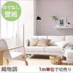 壁紙 のりなしクロス 織物調壁紙 1m単位切り売り/CC-WVP9509,CC-WVP9510,CC-WVP9511