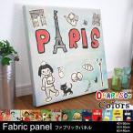ファブリックボード アーティスト「大原 そう」 ファブリックパネル アートパネル PARIS