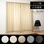 カーテン リネン風 CH501 ルコット サイズオーダー巾45〜100cm×丈101〜150cm 1枚