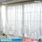 Yahoo!Interior Depot インテリアデポ出窓用カーテン 北欧 カフェ スタイルカーテン ミラーレースカーテン 出窓用 Wスカラップレースカーテン/チェルシー 巾150〜200×丈105cm