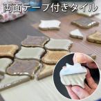インテリアモザイクタイル DIY キッチン シール 北欧 カフェ/強力テープ付きピーシーズ ランタン