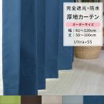 カーテン 遮光1級より強い完全遮光 遮熱 断熱 UVカット100% AH568 ウルトラサンシェードカーテン サイズオーダー 巾61〜120×丈50〜100