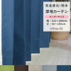 カーテン 遮光1級より強い完全遮光 遮熱 断熱 UVカット100% AH568 ウルトラサンシェードカーテン サイズオーダー 巾121〜240×丈50〜100
