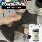 ペンキ 水性塗料 アクリル塗料 シルバー メタリック 2
