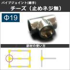 丸パイプ用 ジョイント 継手 DCチーズ  止めネジ無 19mm JQ