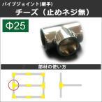 丸パイプ用 ジョイント 継手 DCチーズ  止めネジ無 25mm JQ