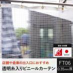 ビニールカーテン 防寒 PVC透明 糸入り 防炎 FT06 オーダーサイズ 巾50〜100cm 丈50〜100cm