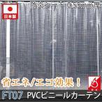 ビニールカーテン 防寒 PVC透明 糸入り 防炎 FT07 オーダーサイズ 巾101〜200cm 丈201〜250cm