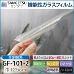 ガラスフィルム 窓 シール サンゲツ 機能性シート GF-101-2 巾125cm 高透明遮熱