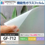 ガラスフィルム 窓 シール サンゲツ 機能性シート GF-116 巾97cm マットタイプ