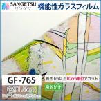 ガラスフィルム 窓 シール サンゲツ デザインシート ステンドグラス風 GF-149 巾91.5cm 飛散防止