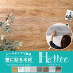ウッドパネル 壁 DIY 板 木目 腰壁 壁材 パネル シール付き 壁紙 おしゃれ ハッティー 10枚入り