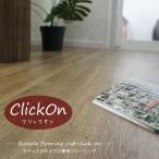 床材 フロアタイル フローリング 床タイル クリックオン 木目調 1枚セット 賃貸 DIY