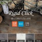 床材 フロアタイル カラーズハッピータイル リジッドクリック 石目調 11枚×1セット 賃貸 DIY K8F
