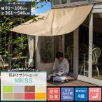 日よけ シェード サンシェード、 オーニング/Colorsオリジナルサンシェード MKSS/オーダーサイズ 〜180cm×〜540cm