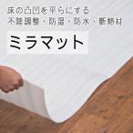 防音・断熱・不陸調整下地シート ミラマット 巾1m×長さ1m