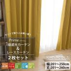 カーテン 防炎 遮光 遮熱 断熱 厚地カーテン1枚レースカーテン1枚セット AB503524 サイズオーダー 巾201〜250cm×丈201〜260cm
