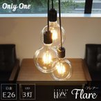 照明 ペンダントライト LED E26 3灯 おしゃれ つりさげ LED レトロ モダン シンプル 電球 吊り下げ 階段 和室 blanblan ブランブラン  フレアー3灯